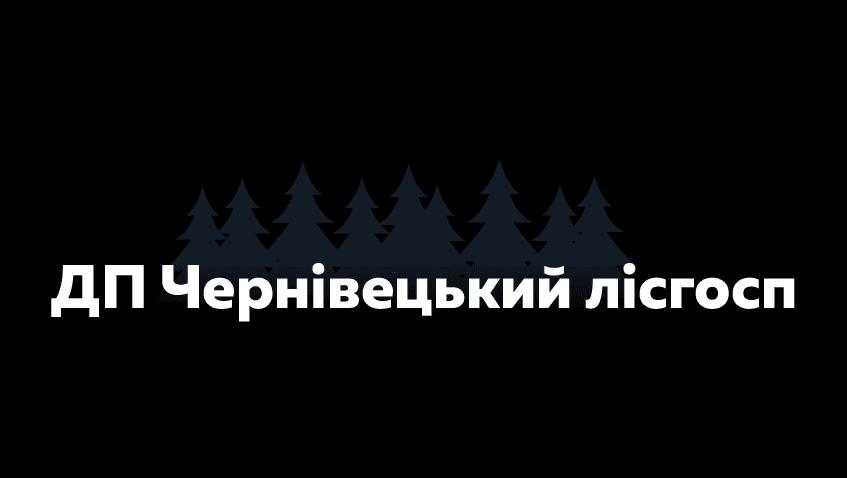 логотип ДП Чернівецький лісогосп