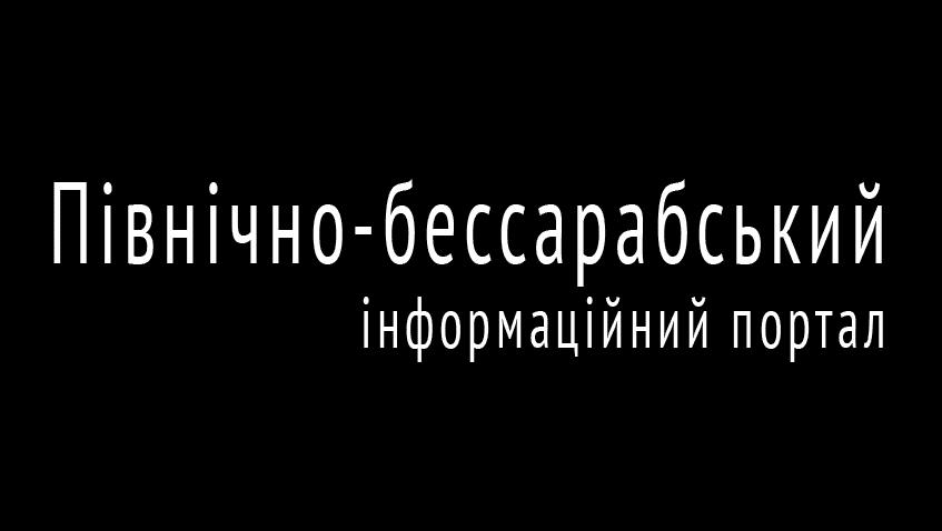 північно-бессарабський інформаційний портал