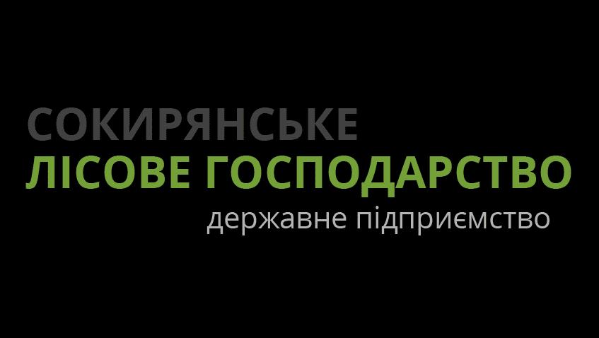 логотип сокирянське лісове господарство