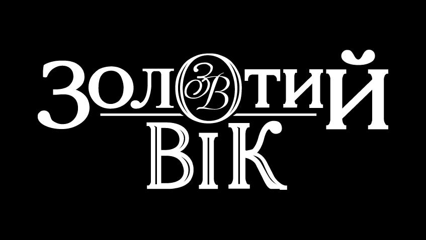 логотип золотий вік